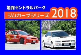 【イベント】まもなく!姫路セントラルパーク ジムカーナシリーズ 2018