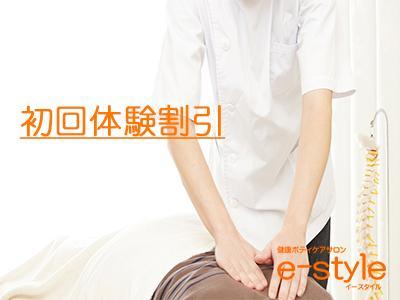 健康ボディケアサロン e-style