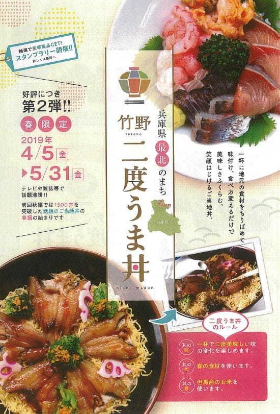竹野二度うま丼スタンプラリー