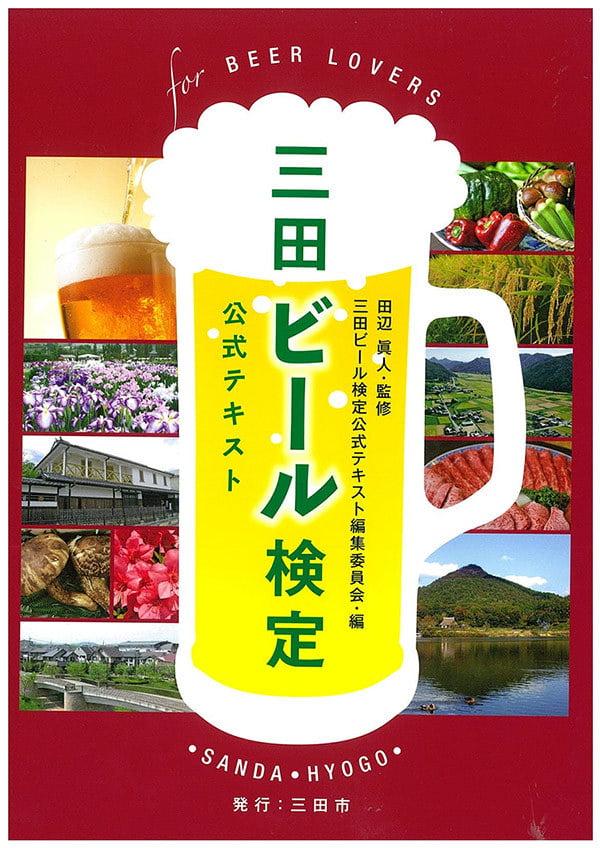 第1回三田ビール検定セミナー「おもしろ三田学」