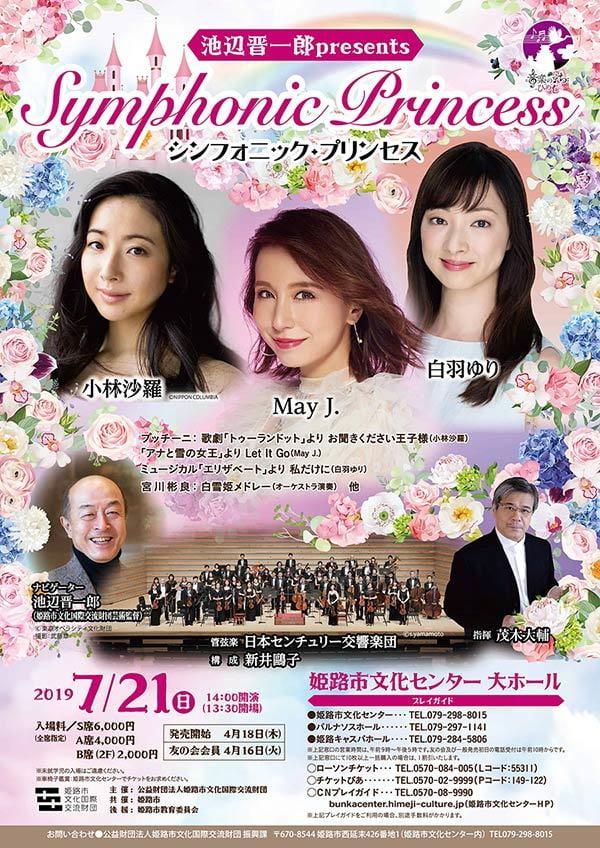 池辺晋一郎presents シンフォニック・プリンセス