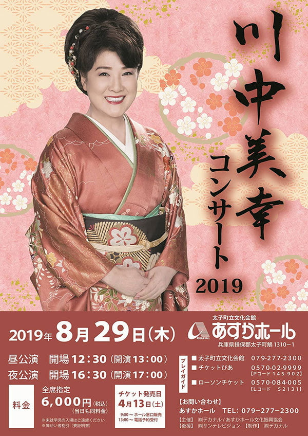 川中美幸コンサート2019