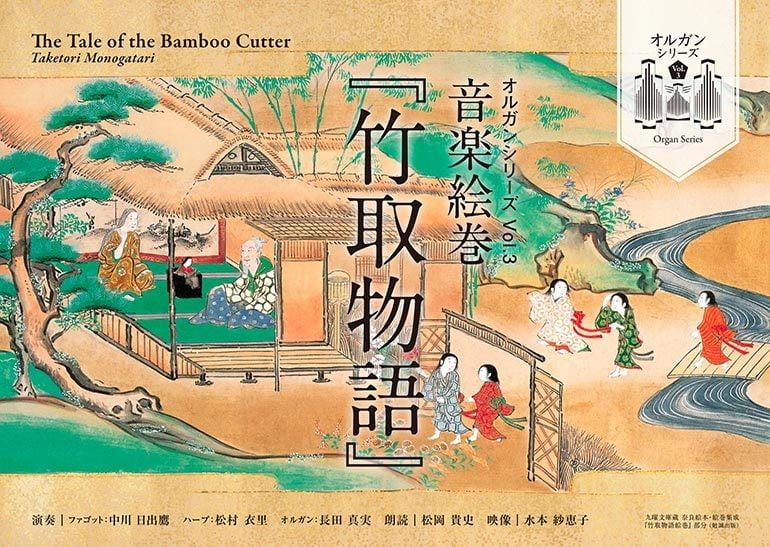 オルガンシリーズVol.3 音楽絵巻『竹取物語』