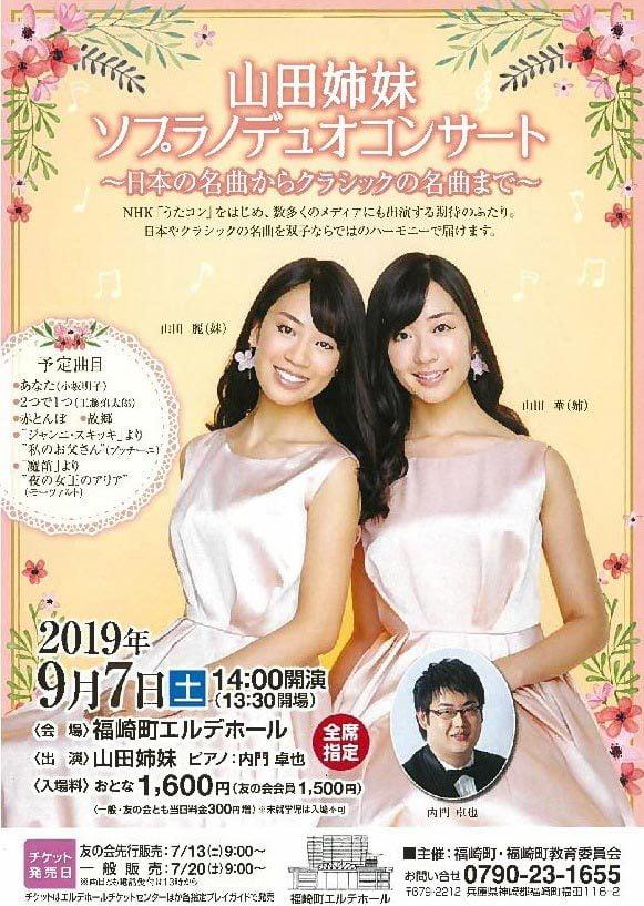 山田姉妹ソプラノデュオコンサート~日本の名曲からクラシックの名曲まで~