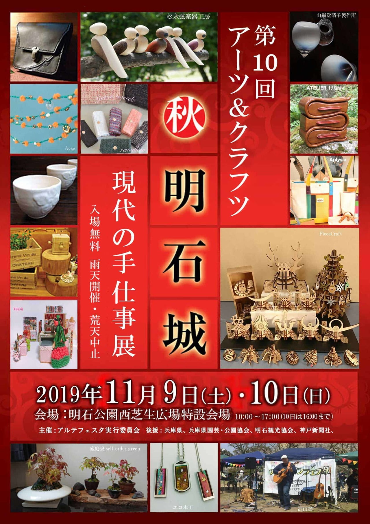 アーツ&クラフツ秋・明石城