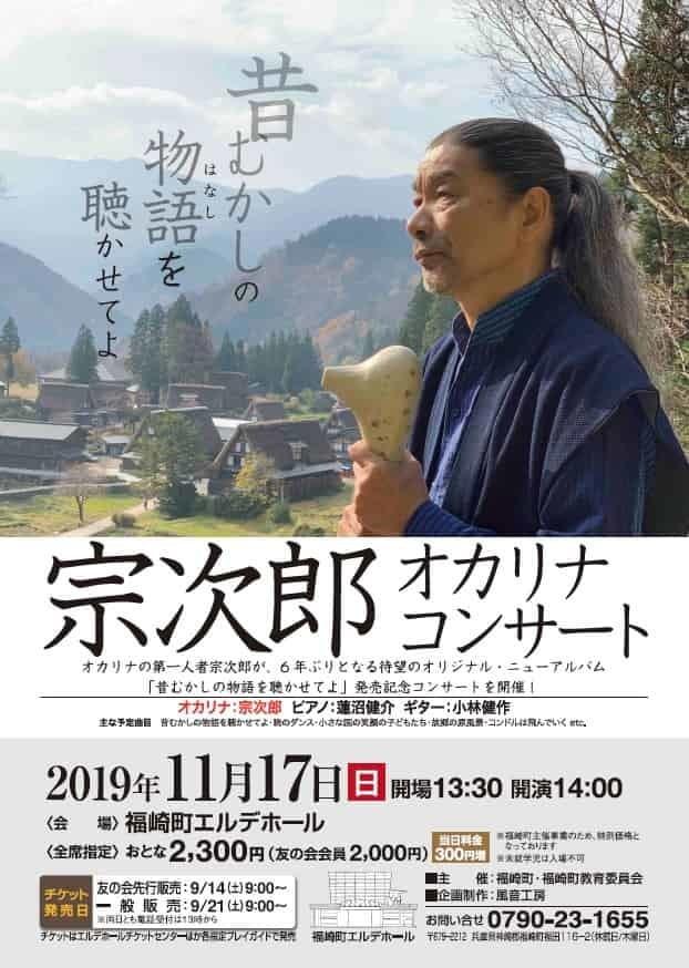 宗次郎オカリナコンサート~昔むかしの物語(はなし)を聴かせてよ~