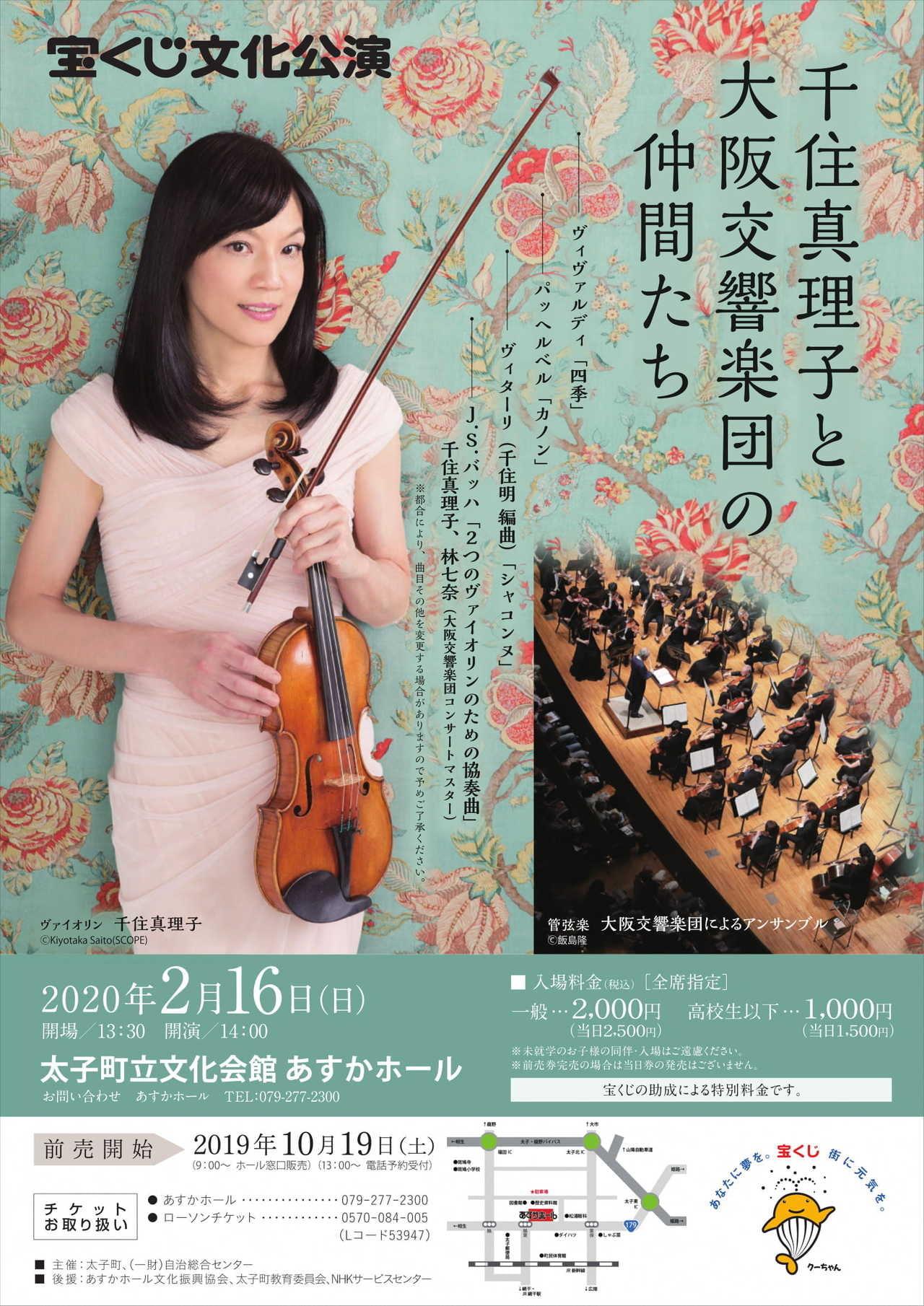 宝くじ文化公演 千住真理子と大阪交響楽団の仲間たち