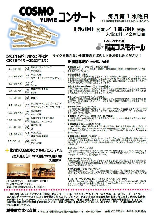 【中止】第21回 COSMO夢コン音のフェスティバル