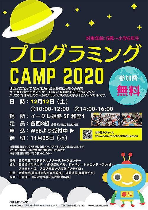 プログラミングCAMP 2020