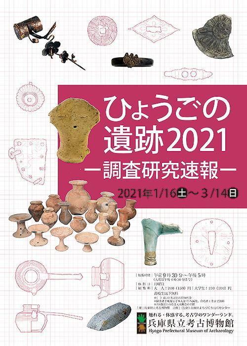 企画展「ひょうごの遺跡2021-調査研究速報-」