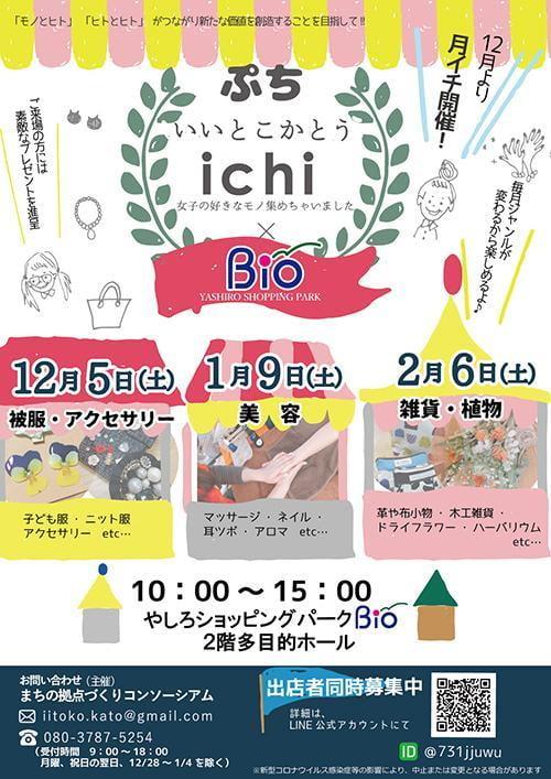 ぷちいいとこかとうichi~雑貨・植物編~