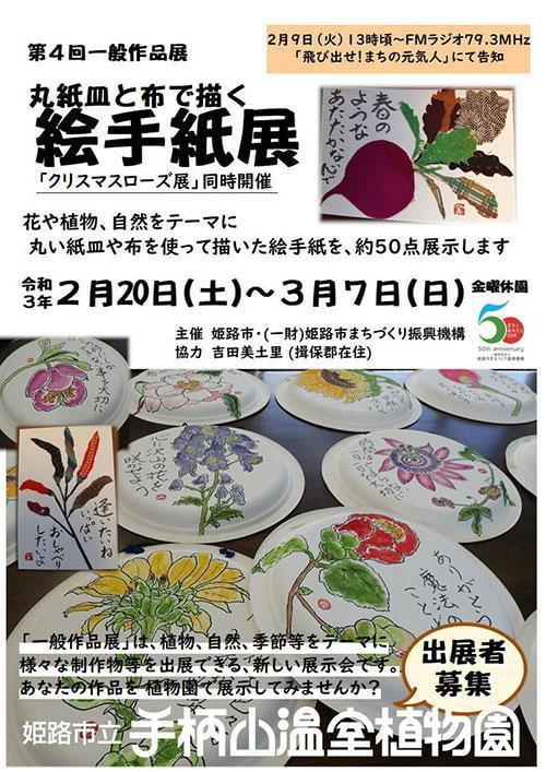 第4回一般作品展「丸紙皿と布で描く絵手紙展」