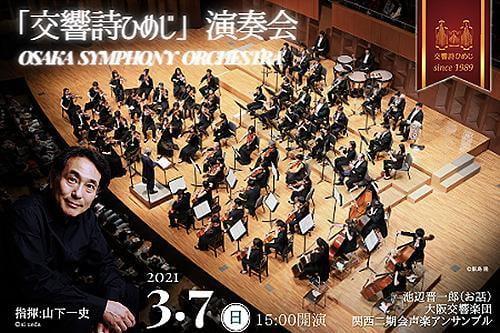 「交響詩ひめじ」演奏会