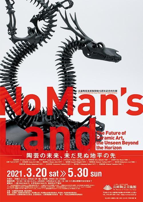 特別展 No Man's Land -陶芸の未来、未だ見ぬ地平の先-