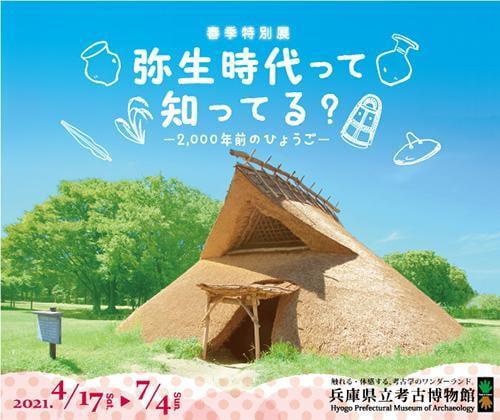 春季特別展「弥生時代って知ってる?-2,000年前のひょうご-」