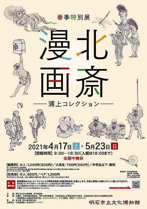 春季特別展「浦上コレクション」北斎漫画