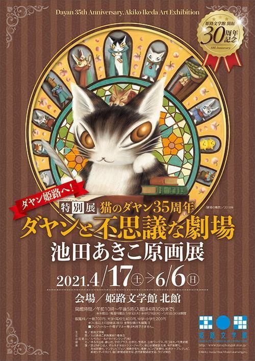 特別展「猫のダヤン35周年 ダヤンと不思議な劇場 池田あきこ原画展」