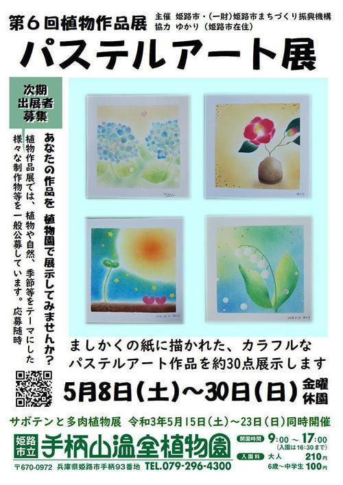 第6回植物作品展「パステルアート展」