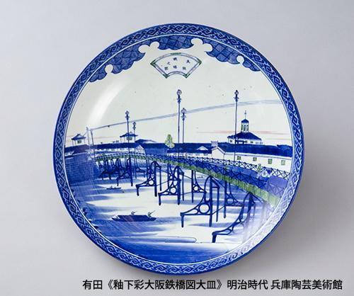 受贈記念 赤木清士コレクション 古伊万里に魅せられて-江戸から明治へ-
