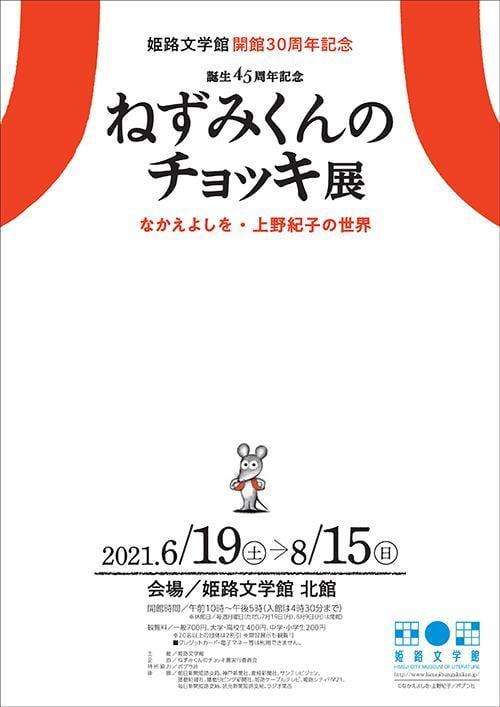 特別展「誕生45周年記念 ねずみくんのチョッキ展 なかえよしを・上野紀子の世界」