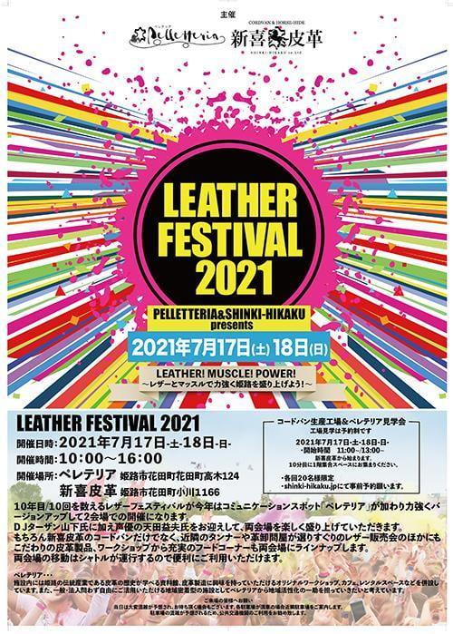 ペレテリア&新喜皮革PRESENTSレザーフェスティバル2021