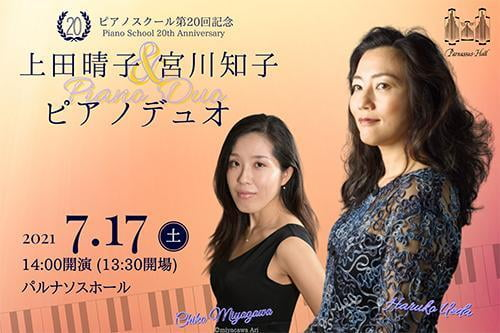 ピアノスクール第20回記念 上田晴子&宮川知子ピアノデュオ