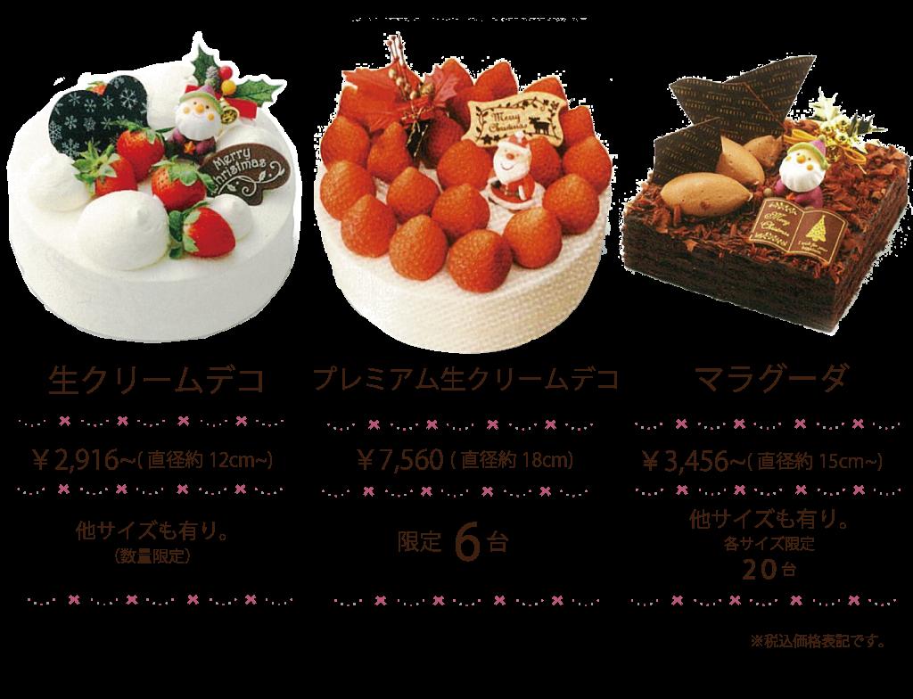 レグレットケーキ3種直し最終.png