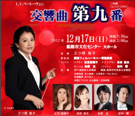 【インタビュー】姫路労音ベートーヴェン第九合唱団