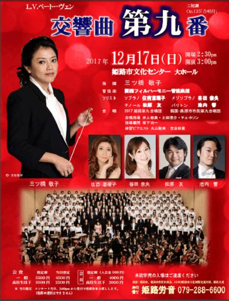 【12月17日】姫路「第九」コンサートのお知らせ2017年