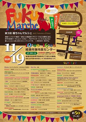【1日限定イベント】第3回 福ちゃんマルシェ