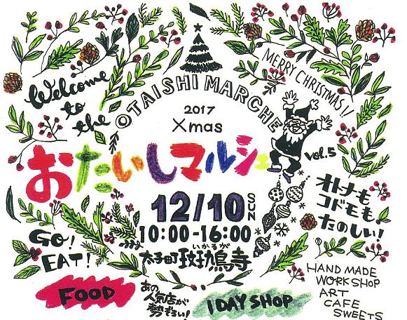 【週末イベント】2017 Xmas おたいしマルシェ