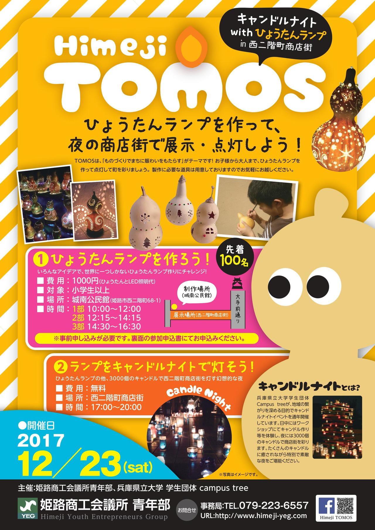 Himeji TOMOS キャンドルナイトwithひょうたんランプ