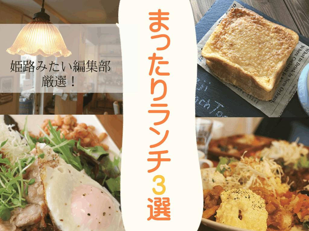 寒い冬には素敵な姫路のカフェでまったりランチ3選
