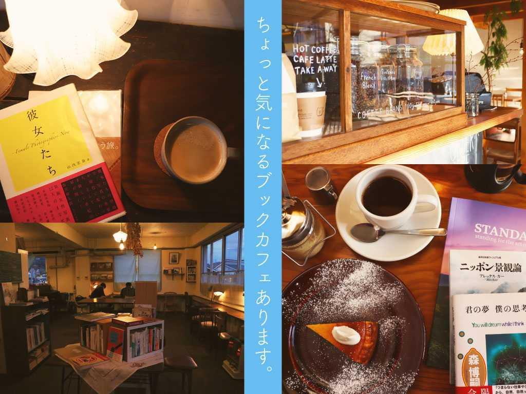 【兵庫県】珈琲を飲みながらゆったり本が読める♪「姫路&相生で人気のおすすめブックカフェ」3選