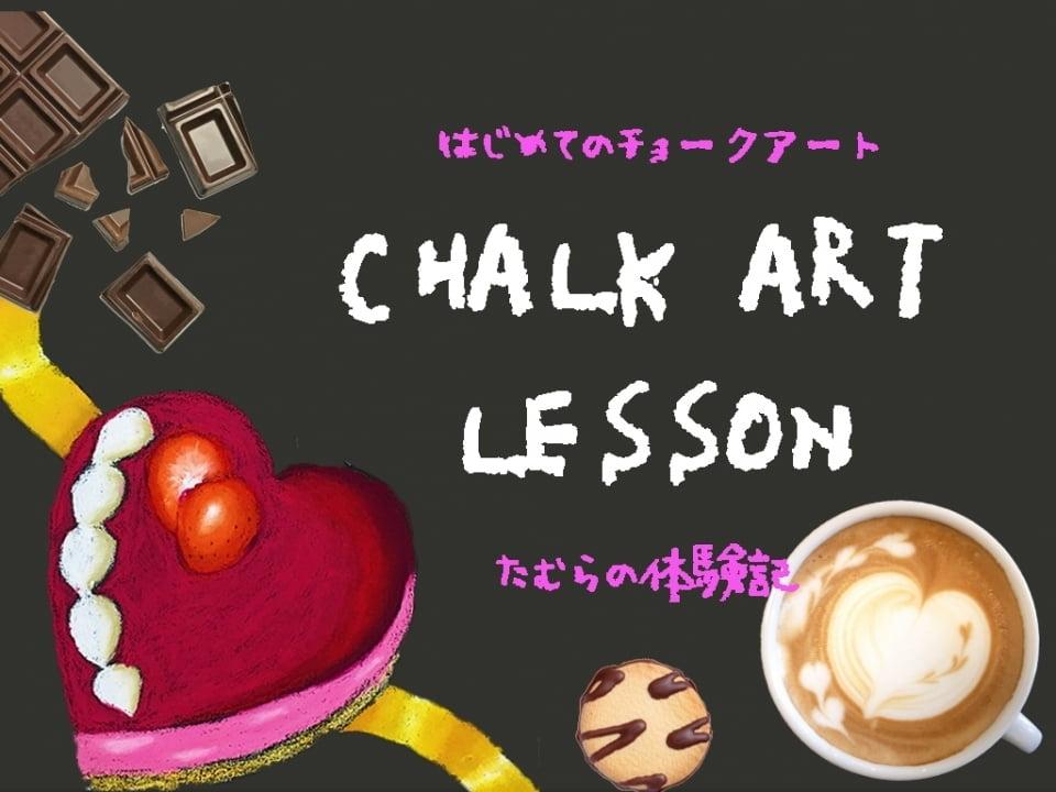 存在感大!おしゃれでポップなハンドメイドアート♡チョークアート教室へ参加してきました!【体験記】