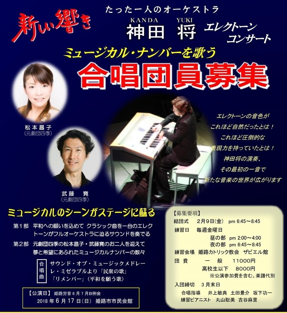 ミュージカル・ナンバーを歌う合唱団員募集! 神田 将エレクトーンコンサート
