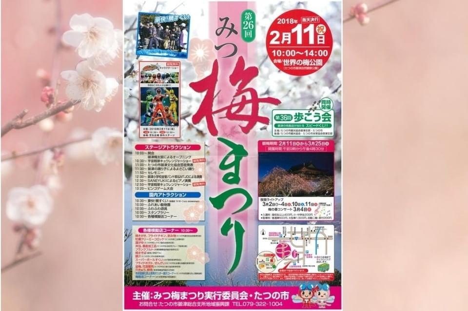 2月11日「みつ梅まつり」世界の梅公園にて開催