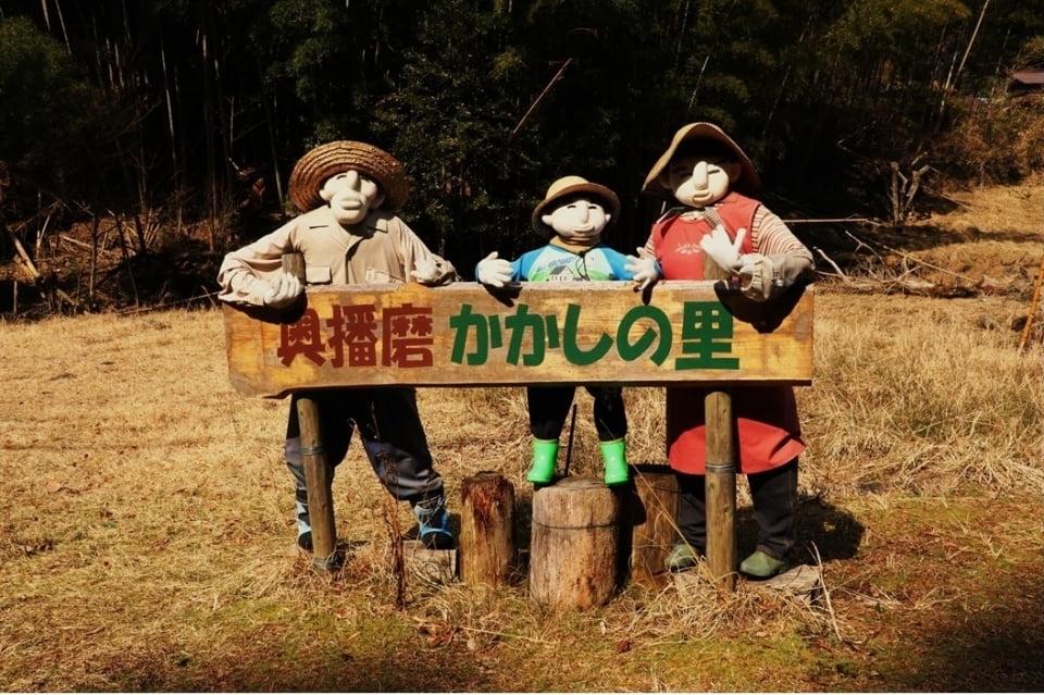 もう一度大杉案山子さんに会いたい!ひな祭り開催中の奥播磨かかしの里