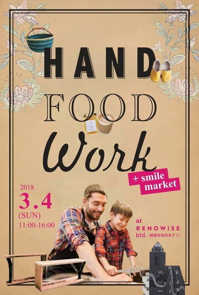 【3月4日触れて・食べて・体験できる】HAND FOOD WORK +smile market開催
