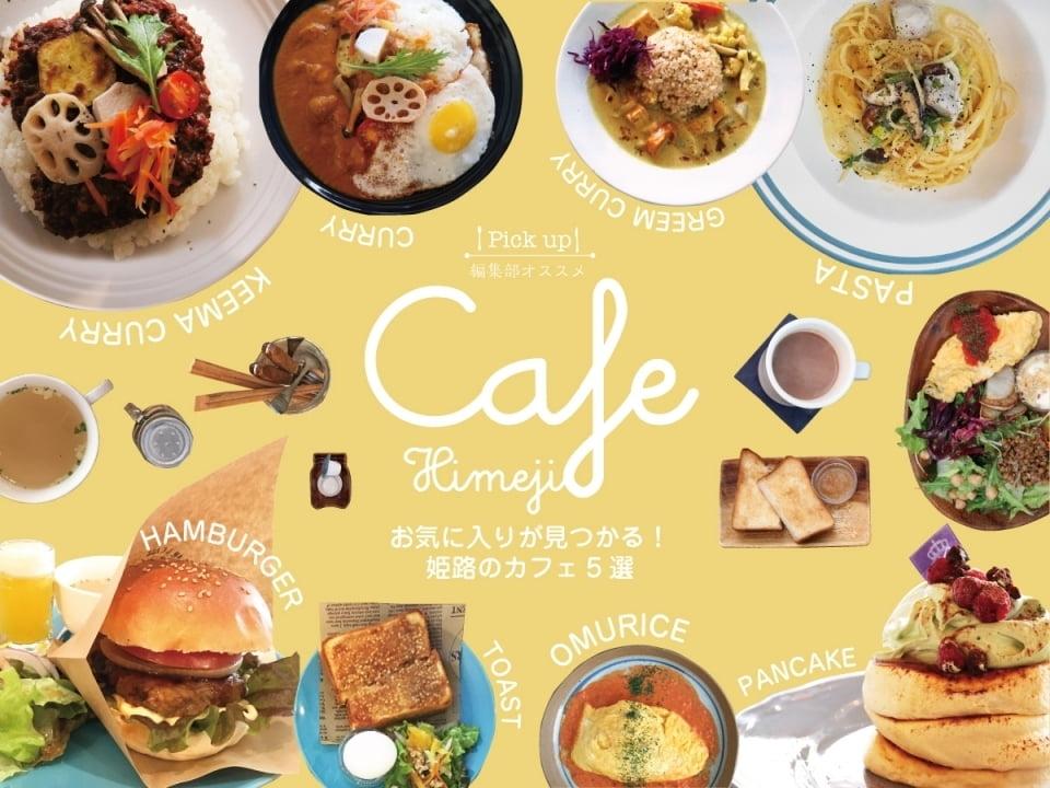 みんなにぴったりのカフェが見つかる!困ったらココ!シーン別紹介♪姫路の素敵なカフェ5選♡