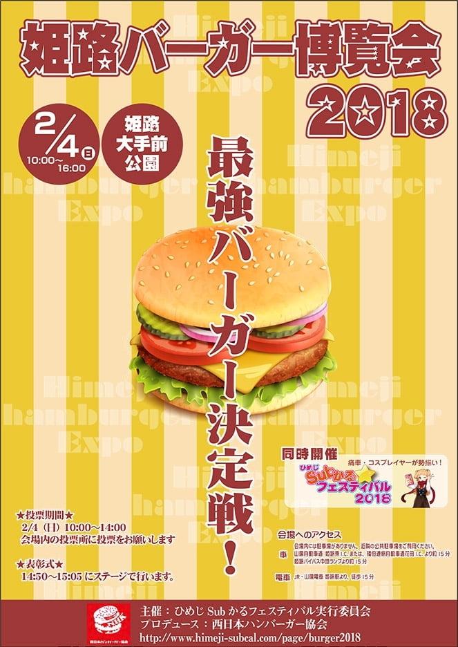 【イベント情報】2月4日(日)開催!姫路バーガー博覧会2018