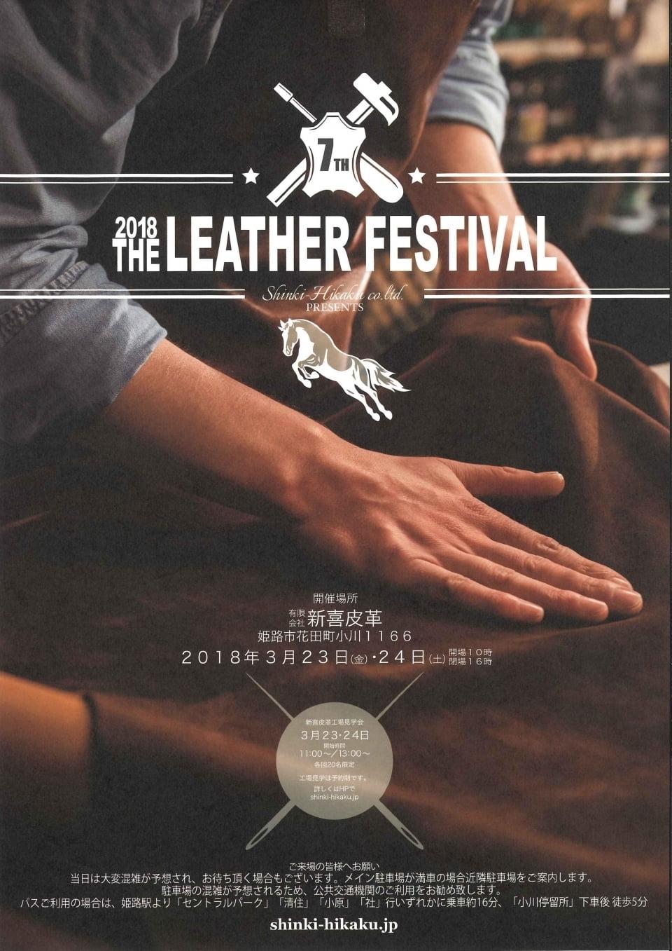 【イベント】3月23日・24日人気の皮革工場見学も同時開催!「新喜皮革presentsレザーフェスティバル2018」