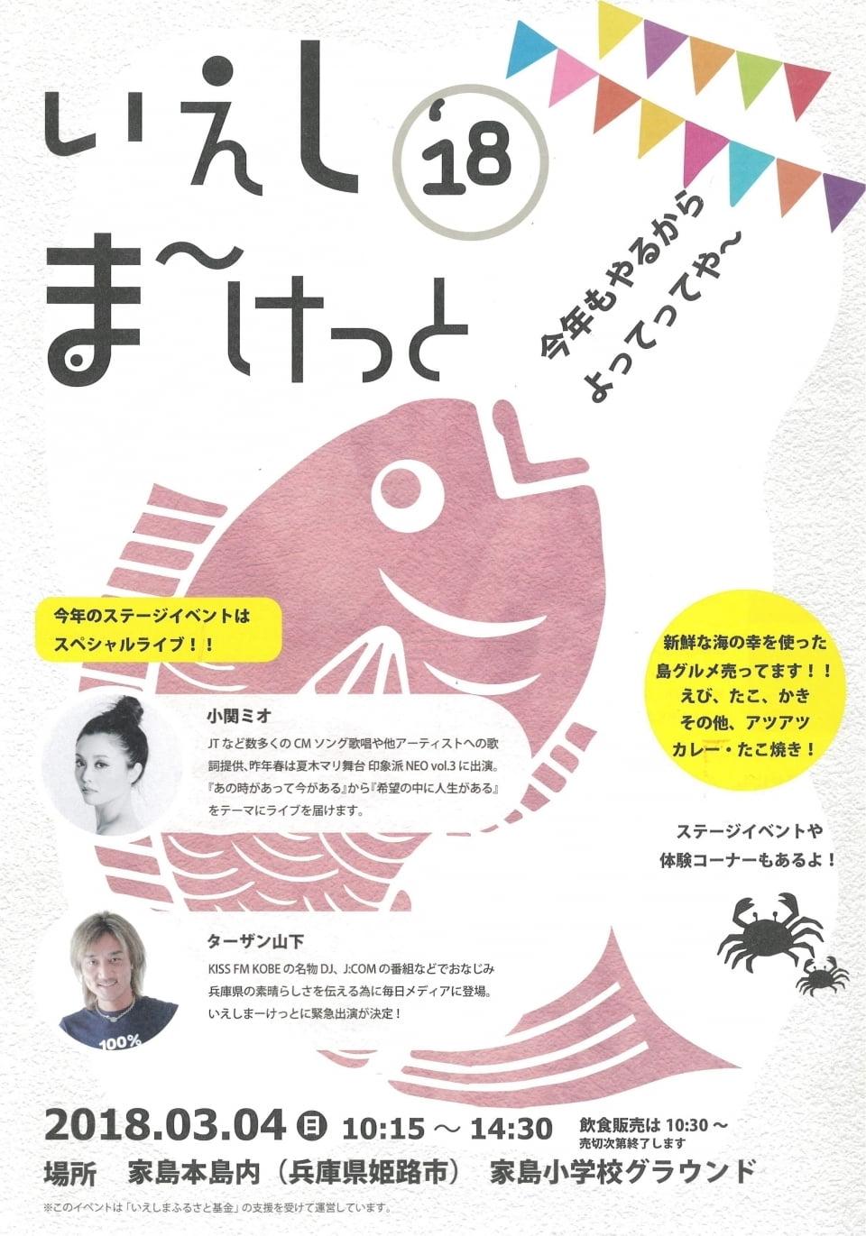 【3月4日イベント】先着500名さま限定の海鮮汁がふるまわれる!島グルメが味わえる!「いえしま~けっと2018」