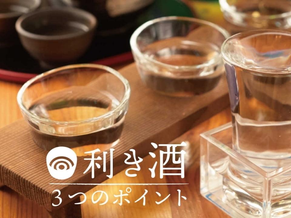 利き酒しに聞く日本酒の味わい方 利き酒の3つのポイント