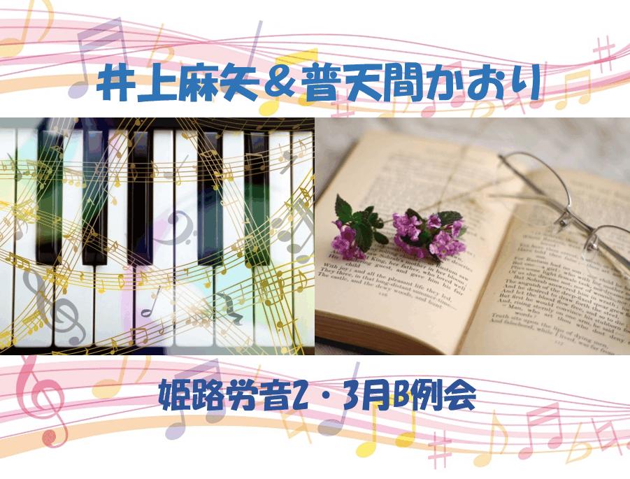 【3月25日】井上麻矢&普天間かおり 歌と語りのジョイント・ライブ 伝えたいことがあります