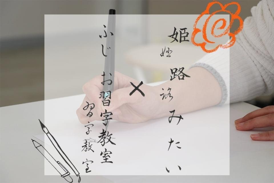 【人気の大人の習い事!】ペン字・筆ペン・毛筆、選べる美文字レッスン♪【お習字教室体験記】
