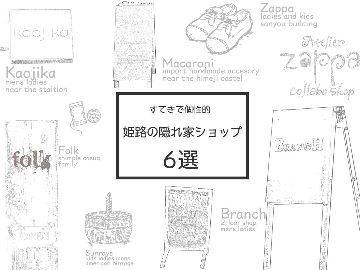 ファンになること間違いなし!姫路の個性的で素敵な隠れ家ショップ6選