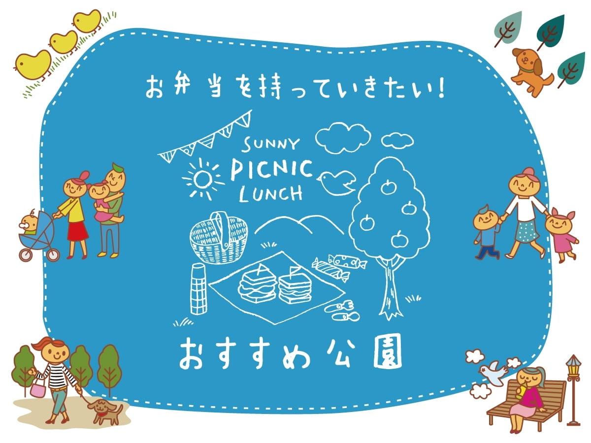 ピクニックに最適!お弁当を持って行きたいオススメ公園ベスト3☆ ~行ってみたい~