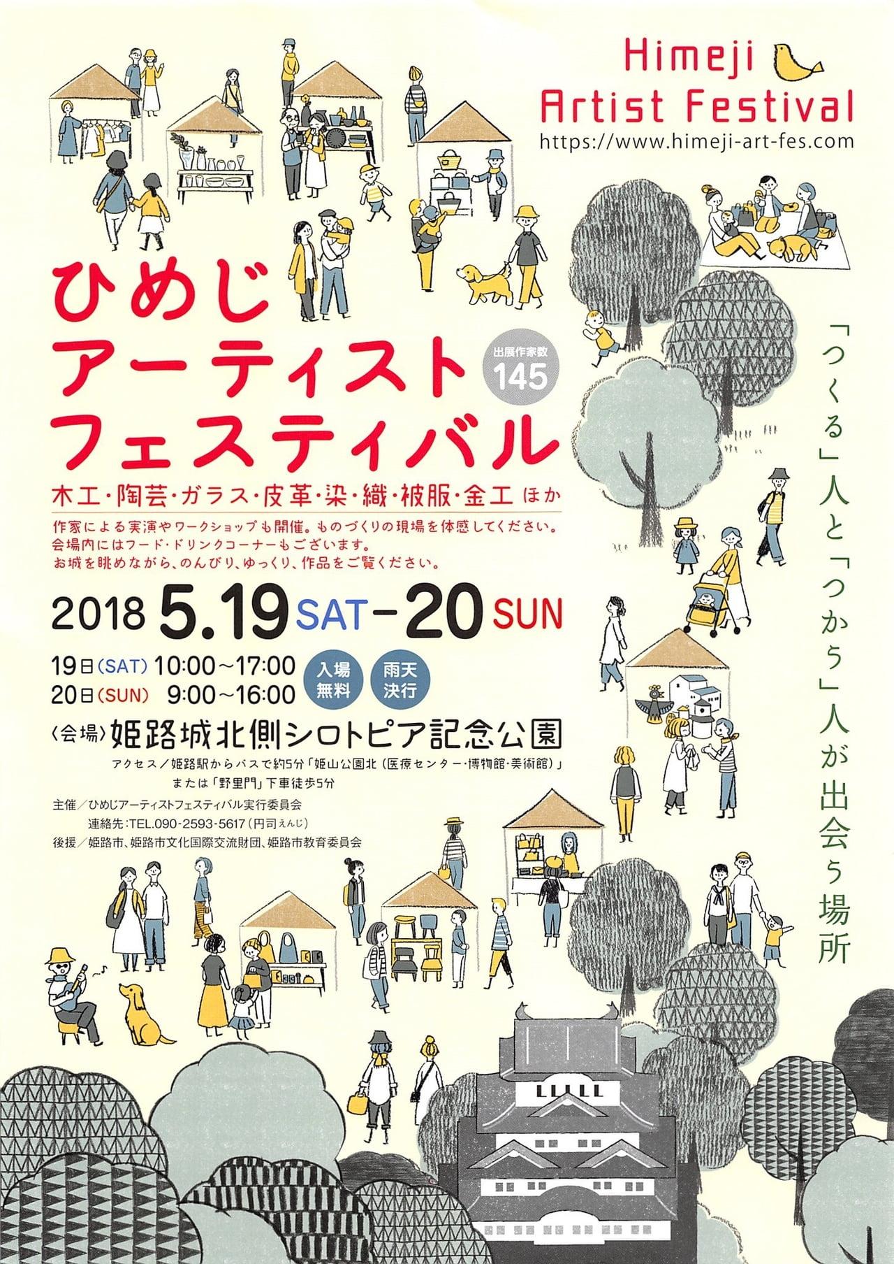 【5月19日・20日開催】ひめじアーティストフェスティバル2018〜県内外からの有名店や作家数145!〜