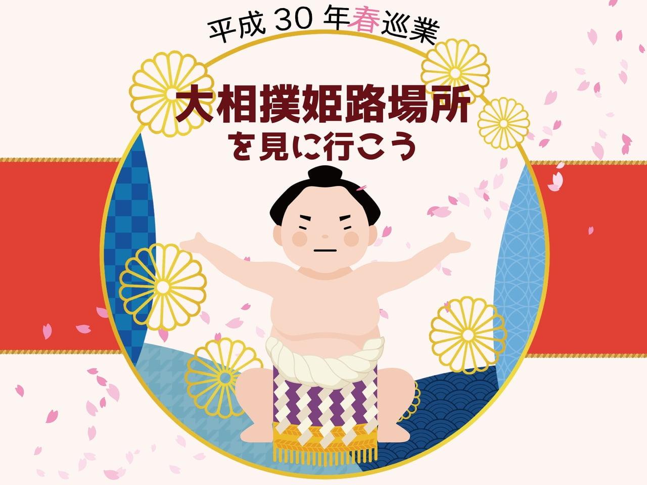 「大相撲姫路場所」のチケットや料金、日程情報を紹介【平成30年春巡業】